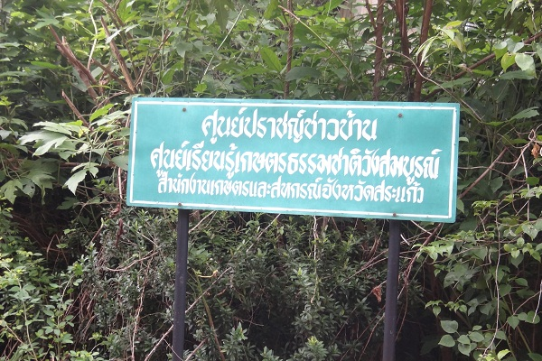 wangsomboonway
