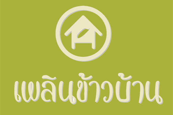 pleankawbannlogo