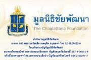 chaipattana