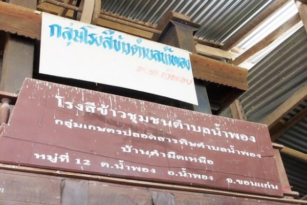 rongseenampong