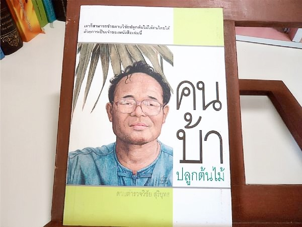wichaisuriyothbook