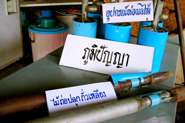 pratoomsuriyapom